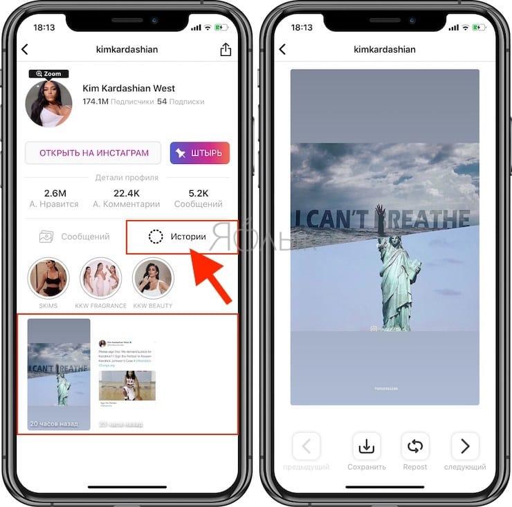 Программы для просмотра чужих сторис в Instagram