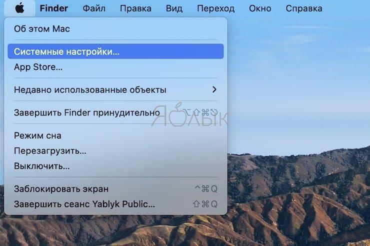 Системные настройки Mac