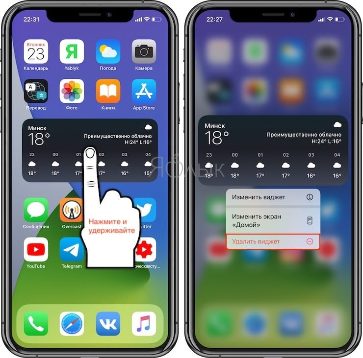 Как удалять виджеты в iOS