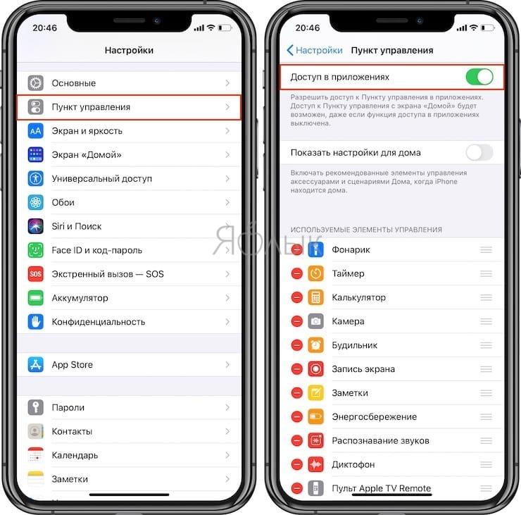 Пункт управления в iOS: настройка и возможности