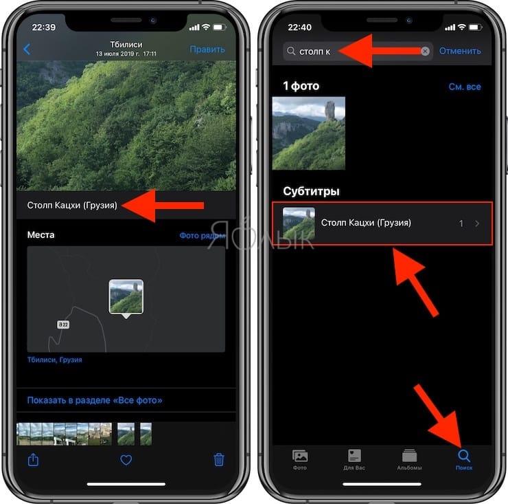 Как подписывать фотографии в приложении Фото на iPhone для упрощения поиска