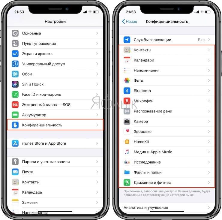 Настройки Конфиденциальности в iPhone