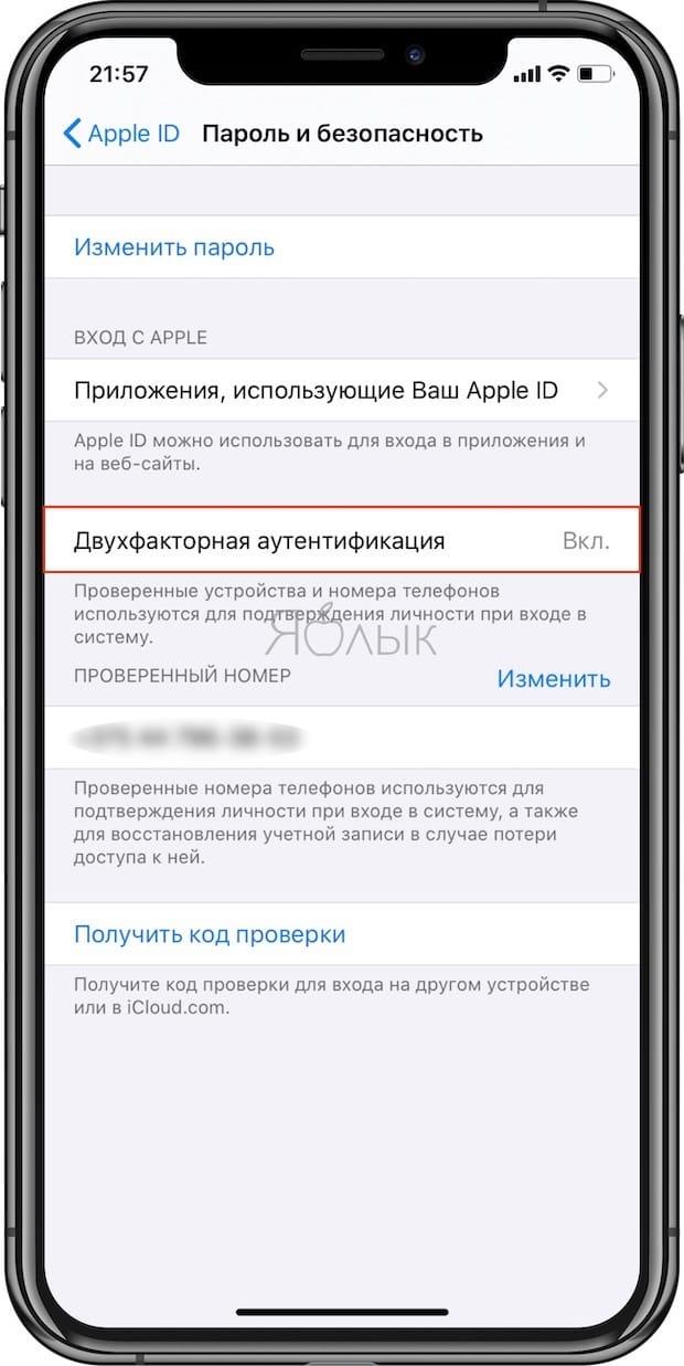 Безопасность Apple ID и iCloud