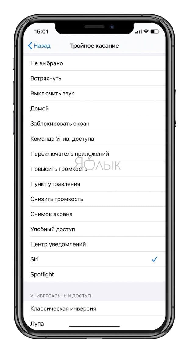 Коснуться сзади (функция активирующая определение касания задней части корпуса iPhone)
