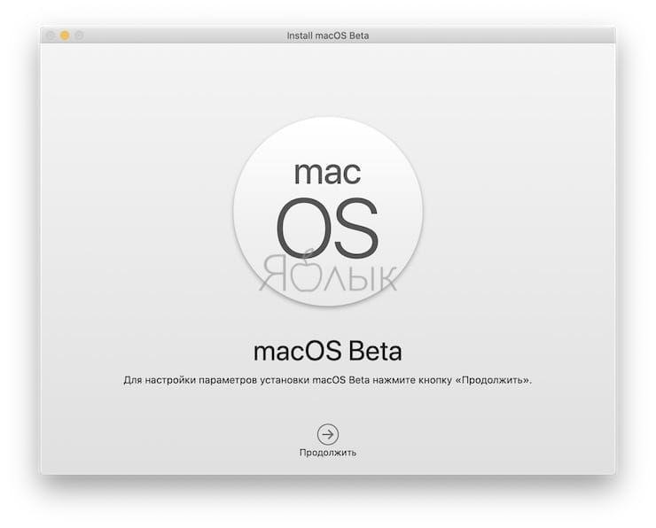Как установить macOS