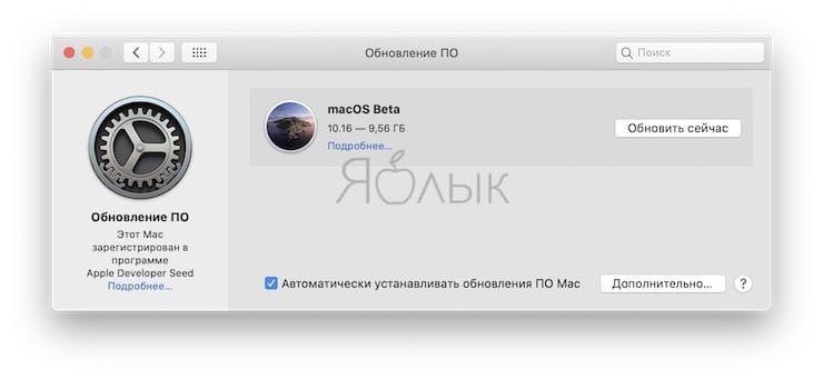 Как установить macOS 10.15 Big Sur