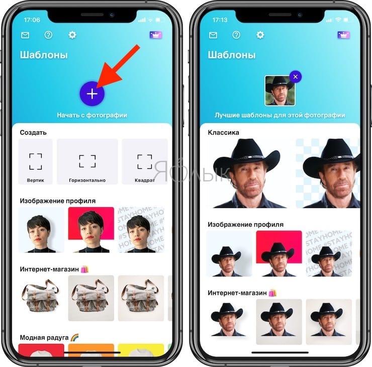 Как удалить фон (сделать белым) на фото в приложении PhotoRoom на iPhone или iPad?