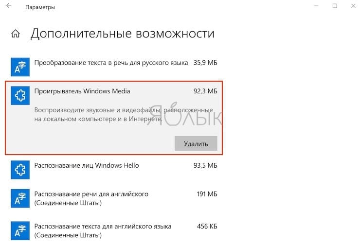 10 ненужных стандартных программ в Windows 10, которые можно удалить