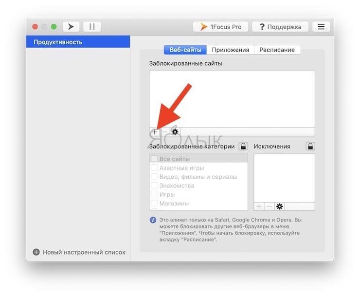 Как заблокировать сайты на Маке с помощью приложения 1Focus