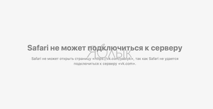 Как заблокировать сайты на Mac с помощью Терминала