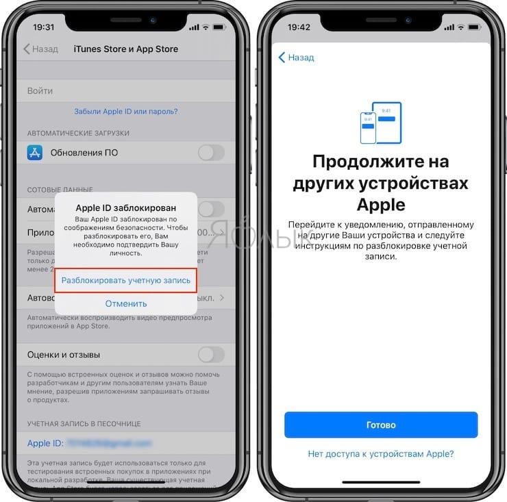 «Ваш Apple ID заблокирован»: почему так произошло и как исправить проблему?