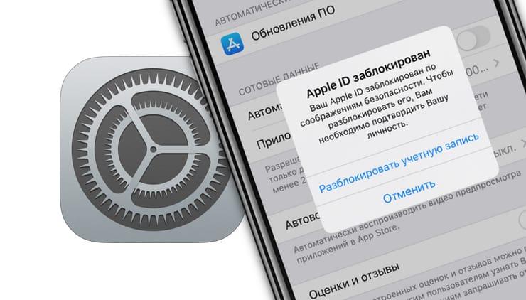 «Ваш Apple ID заблокирован заблокирован»: как исправить проблему?
