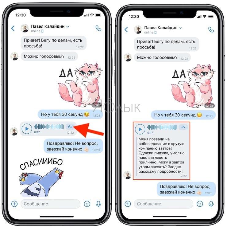 Как Вконтакте переводить голосовые сообщения в текст?
