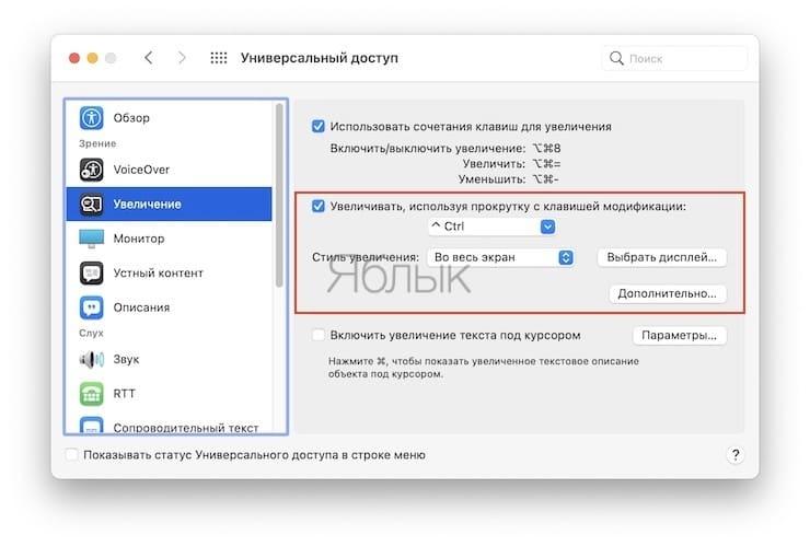 Как увеличивать (масштабировать) экран на Mac (macOS)