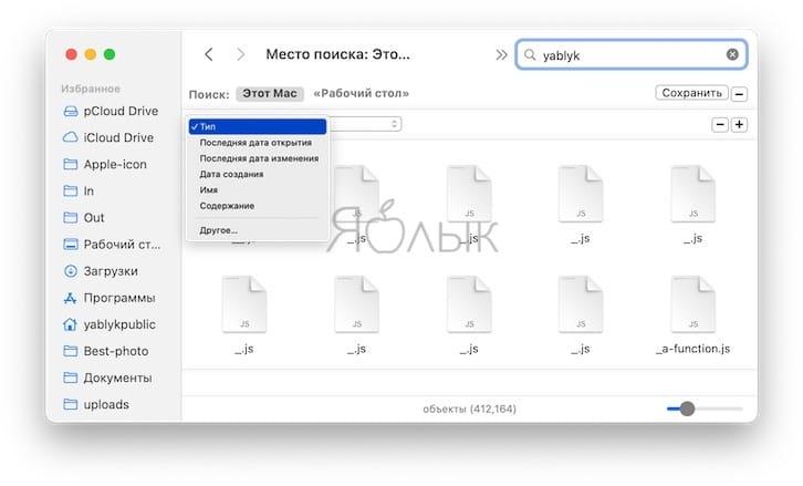 Расширенный поиск в Finder на Mac (macOS): как пользоваться