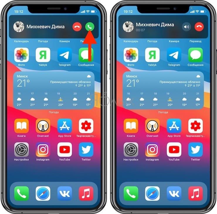 Как пользоваться компактной звонилкой в iOS на iPhone
