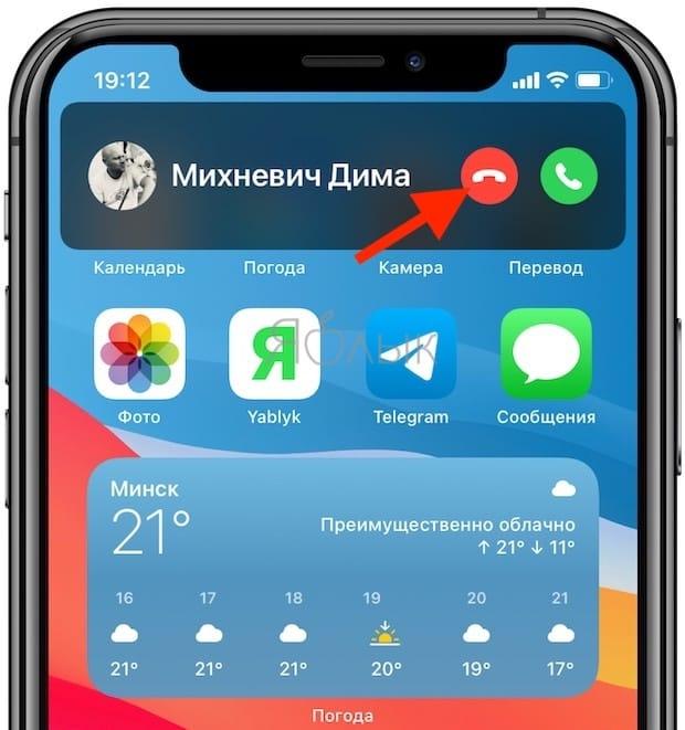 Отключение звука или отклонение вызовов с помощью компактного интерфейса вызовов iPhone