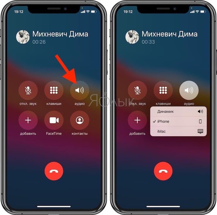 Как пользоваться компактной звонилкой в iOS