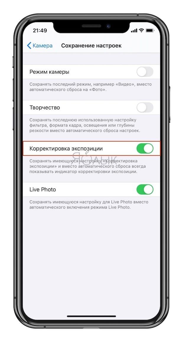 Экспозиция фокуса в «Камере» iPhone: настройка и фиксация