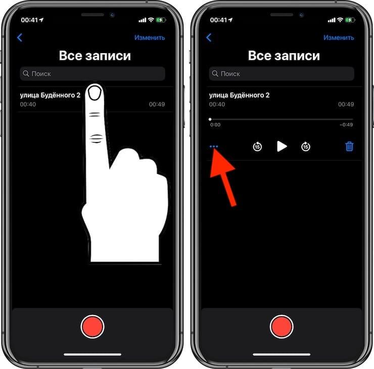 Как улучшать качество звука голосовых заметок в Диктофоне на iPhone, iPad и Mac?