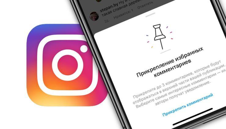 Как в Instagram закреплять выборочные комментарии вверху своих постов