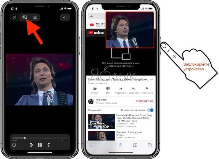 Как слушать музыку из YouTube в фоне на заблокированном iPhone или iPad