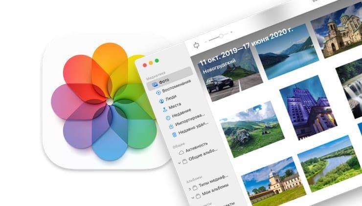 Как добавлять название и описание к фотографиям на Mac и зачем это делать?