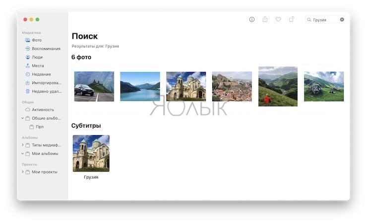 Как добавлять названия и описания для фотографий в «Фото»