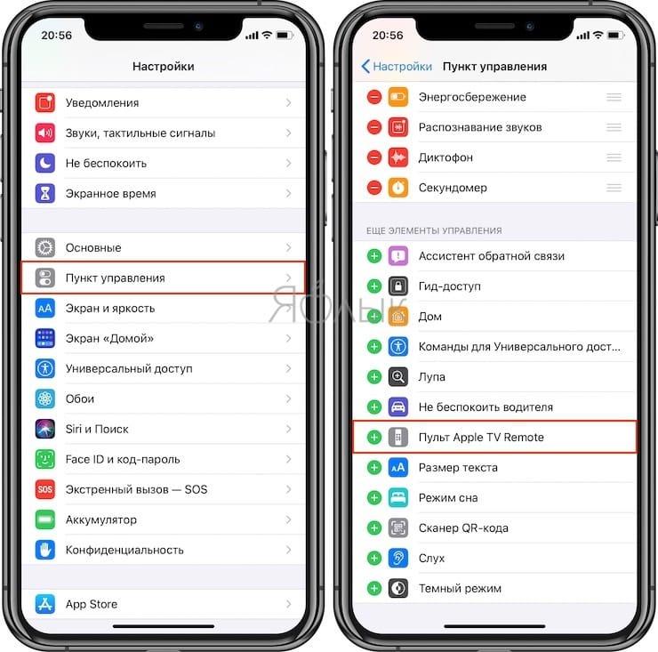 Как управлять приставкой Apple TV через Пункт управления на iPhone