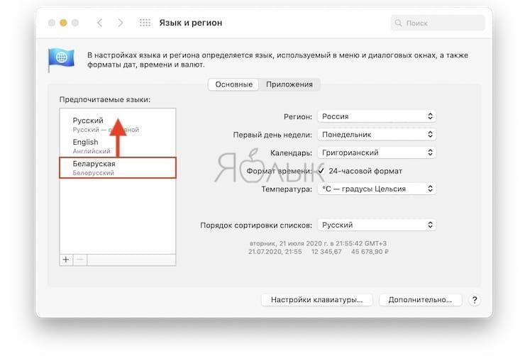 Как переключать язык на клавиатуре Mac