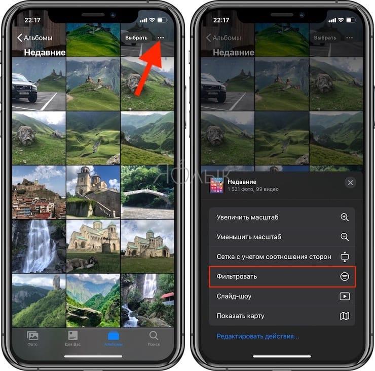 как сортировать фото и видео при помощи поисковых фильтров