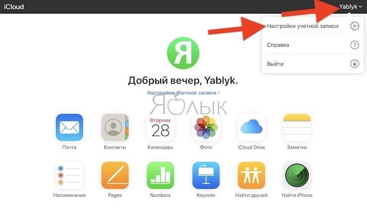 Как изменить изображение профиля Apple ID на сайте icloud.com