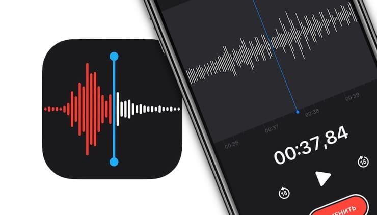 Диктофон на iPhone, iPad и Mac: как улучшить качество голосовых заметок одним нажатием