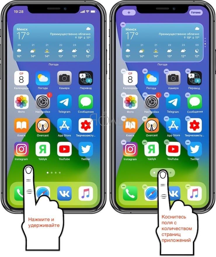 Как на iPhone и iPad спрятать ненужные страницы с приложениями с домашнего экрана