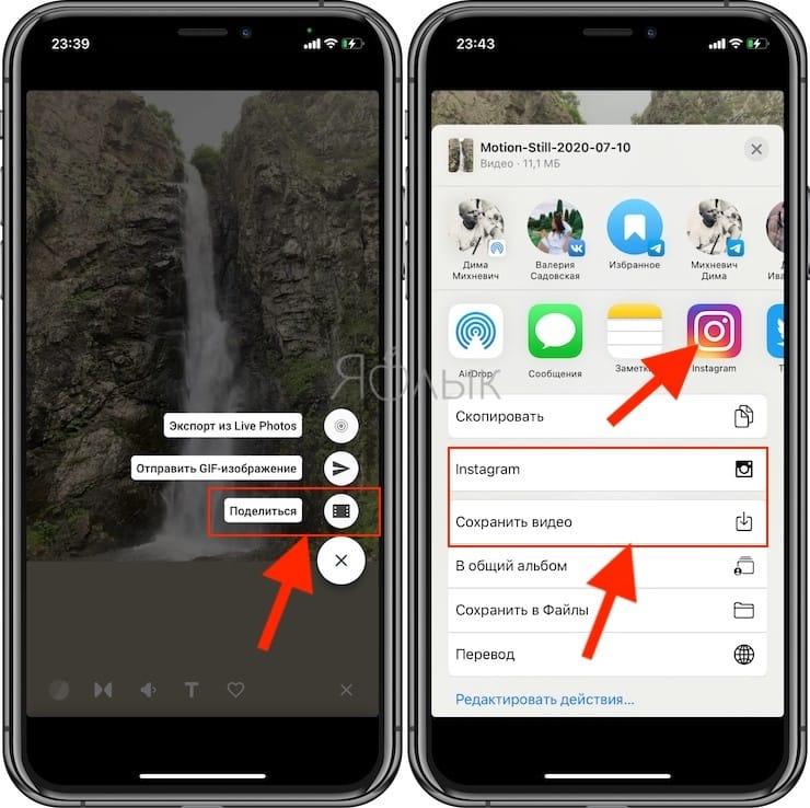 Как публиковать Live Photos (Живые фото) в Instagram при помощи приложения Motion Stills от Google