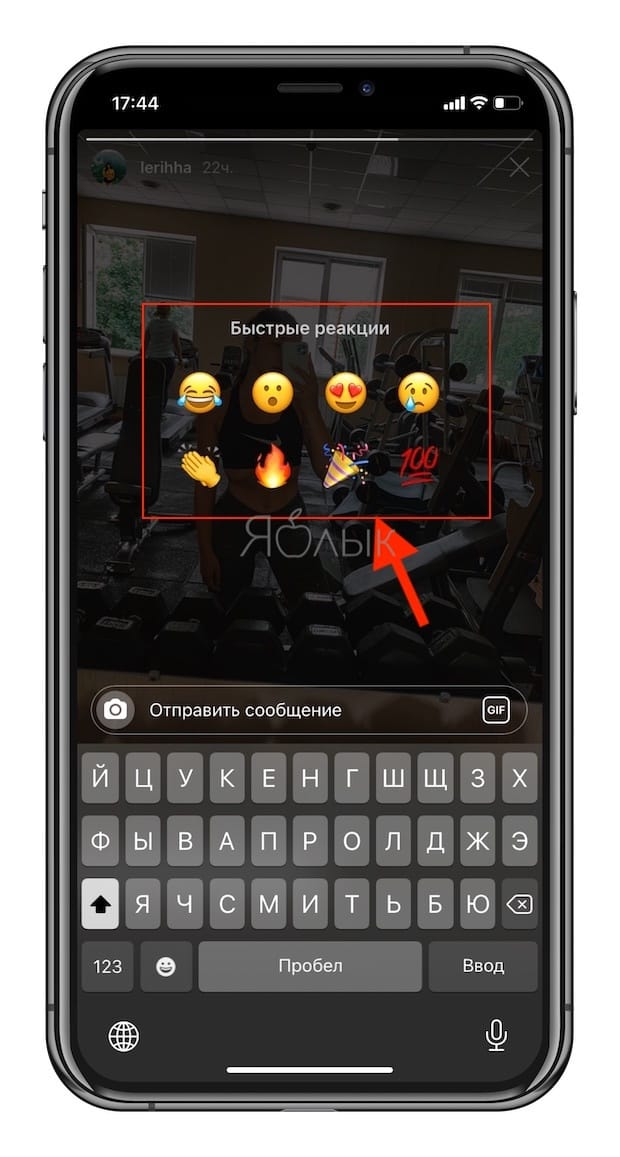 Как можно отреагировать (ответить) на сторис в Инстаграм