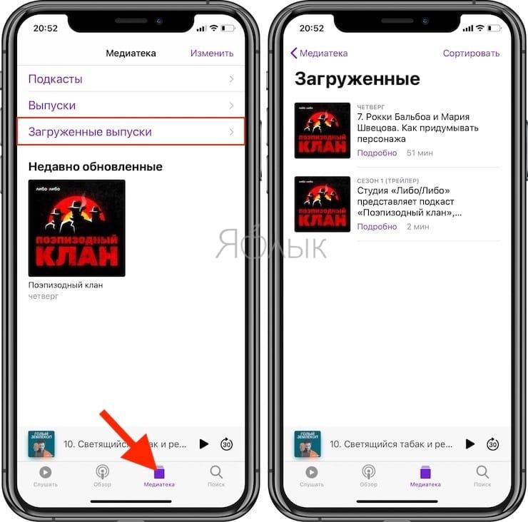 Как скачивать (сохранять) подкасты на iPhone для прослушивания без интернета