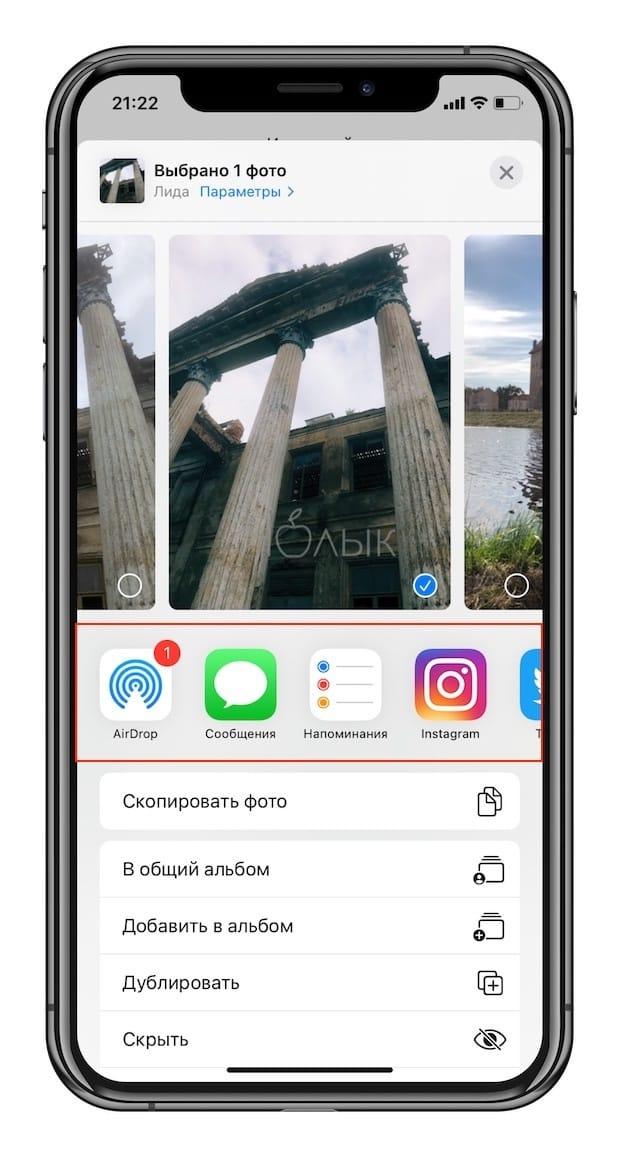 Контакты в меню Поделиться на iOS