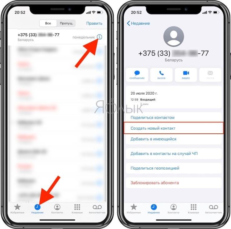 Как создать новый контакт на iPhone