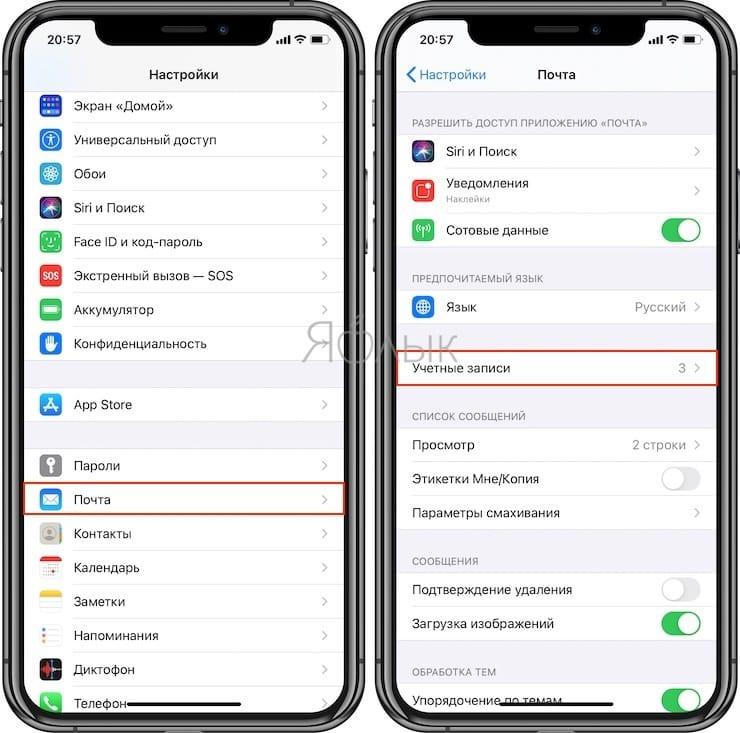 Как отключить синхронизацию контактов на iPhone с Gmail