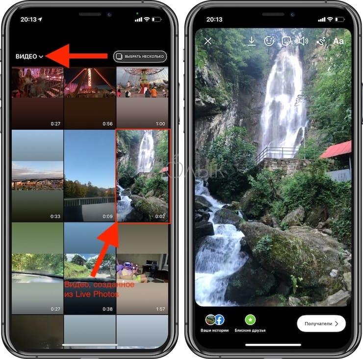 Как опубликовать живое фото Live Photos в Instagram в качестве сторис
