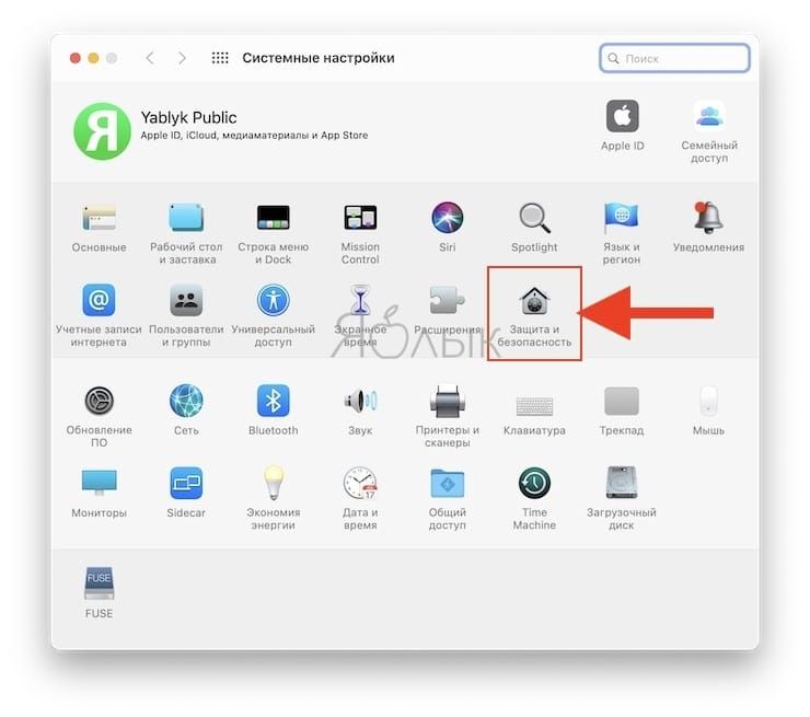 How to enable FileVault encryption on Mac