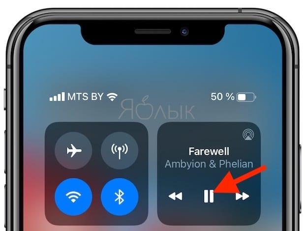 Используйте кнопку «Пауза» на подключенном устройстве