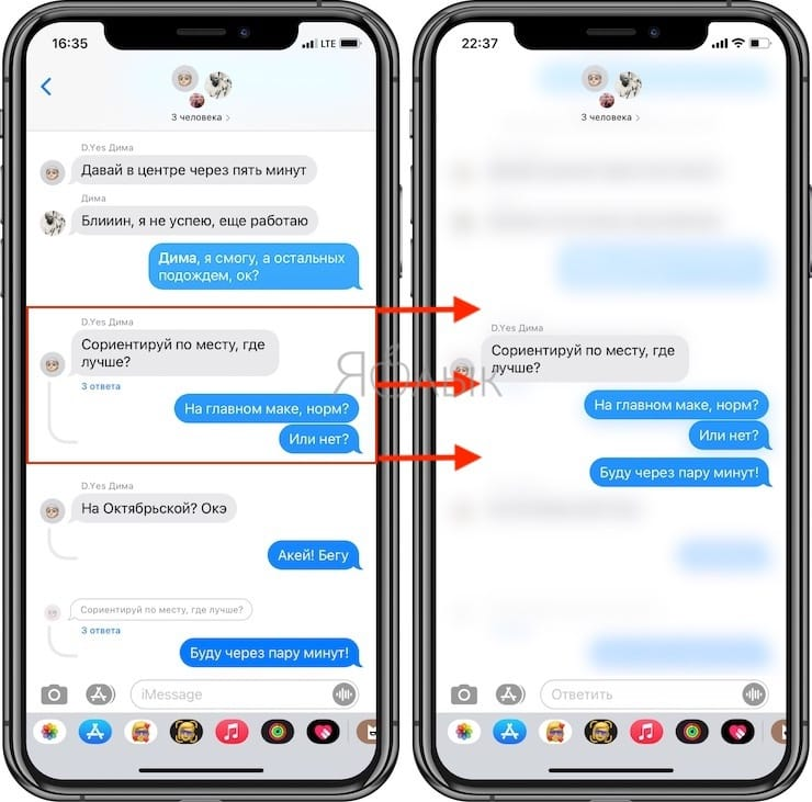 Как ответить на конкретное сообщение в чатах iMessage