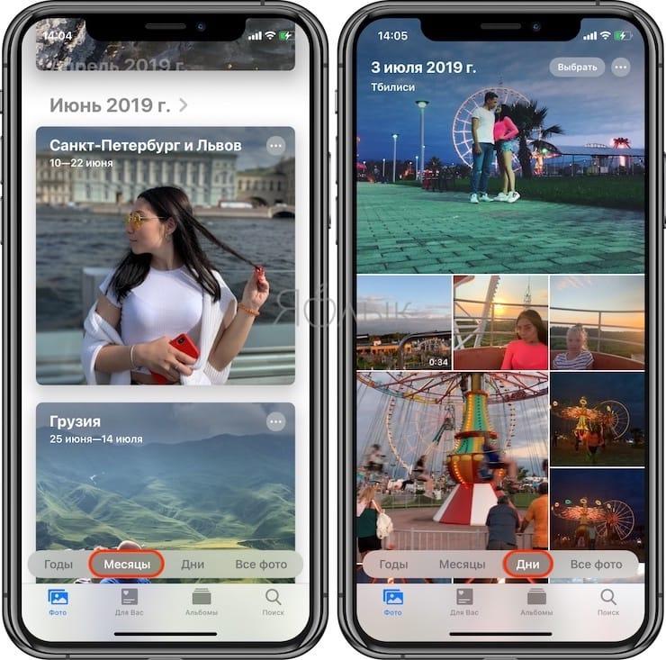 Как смотреть дату фото и видео в приложении «Фото» на iPhone