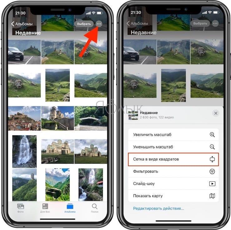 Как переключить «Фото» в режим просмотра с исходным соотношением сторон