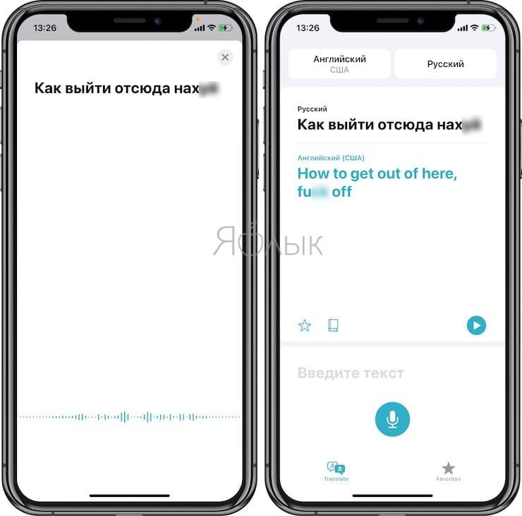 Голосовой перевод на iPhone