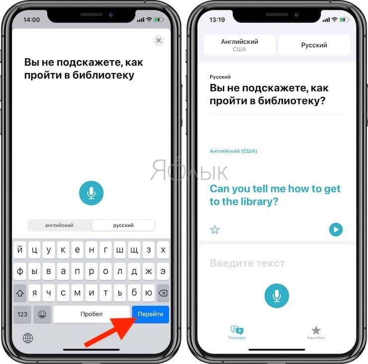 Перевод текста на iPhone