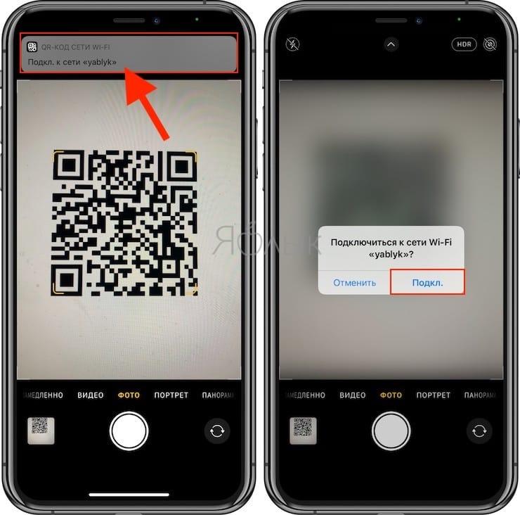 Как подключиться к сети Wi-Fi имея QR-код