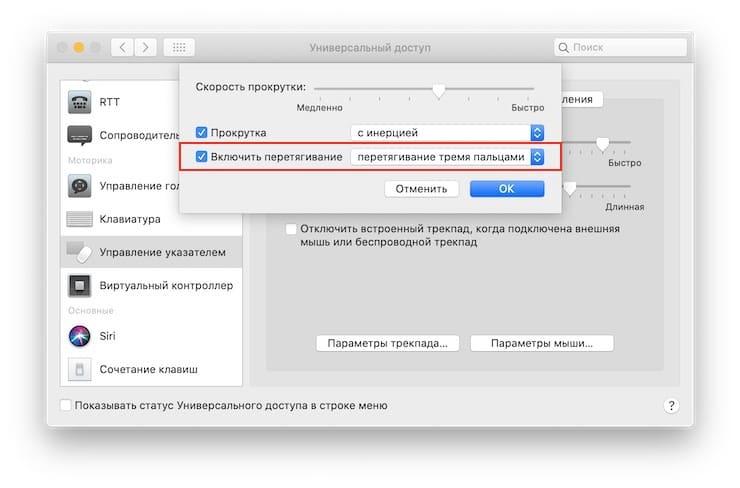 Как включить перетягивание тремя пальцами в macOS